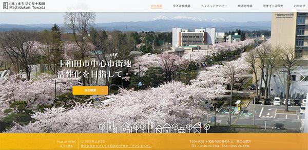 株式会社まちづくり十和田のHPをオープンしました。