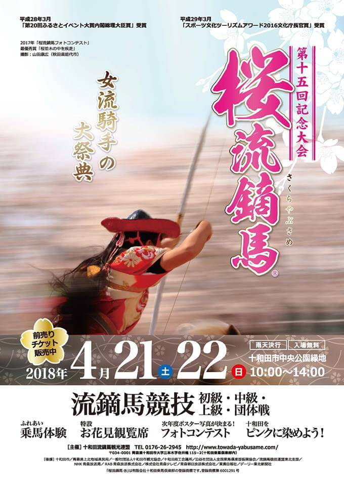 十和田市春まつり H30.4.20~5.5