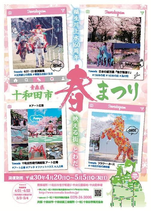 十和田市イベント情報