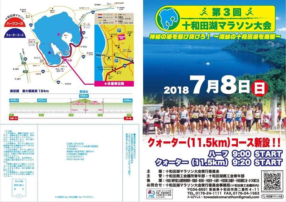【初夏の十和田湖で、スポーツイベントに参加してみませんか?】