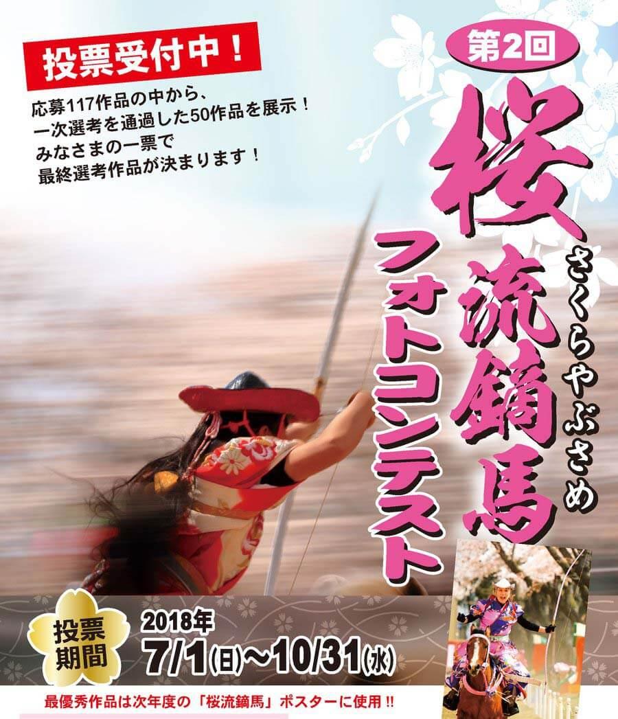 第2回桜流鏑馬フォトコンテストが開催されています