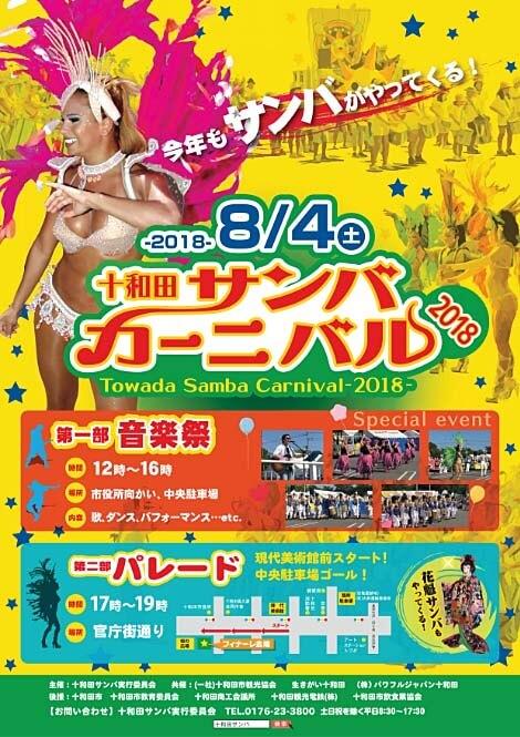 十和田市夏まつり第60回花火大会