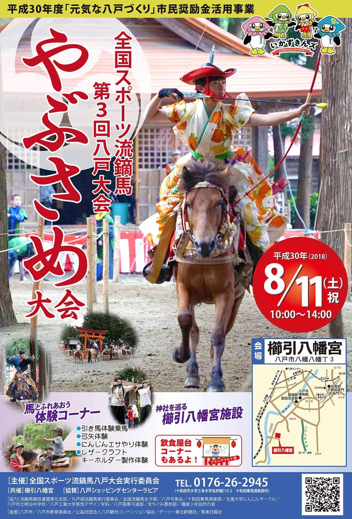 スポーツ流鏑馬が八戸で開催されます!
