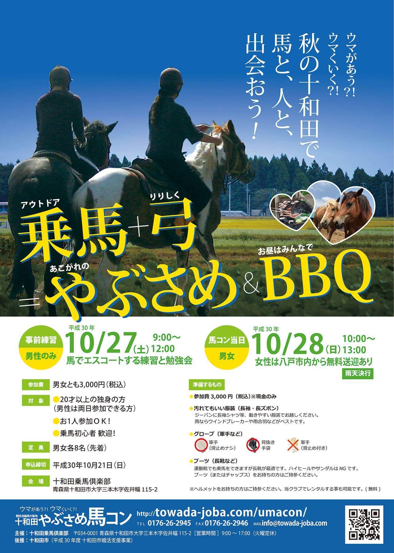 十和田やぶさめ馬コン開催! ウマがあう⁈ ウマくいく⁈ 秋の十和田で馬と、人と、出会おう!