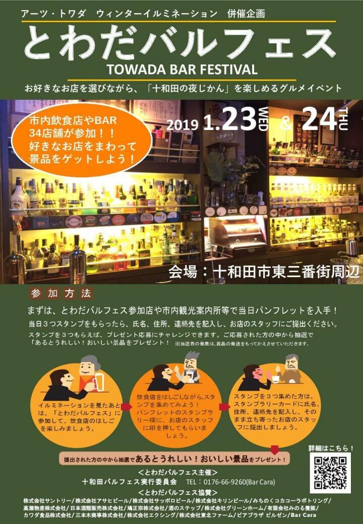 アーツ・トワダ ウィンターイルミネーション併催企画 とわだバルフェス平成31年1月23日(水)、24日(木)に開催!!