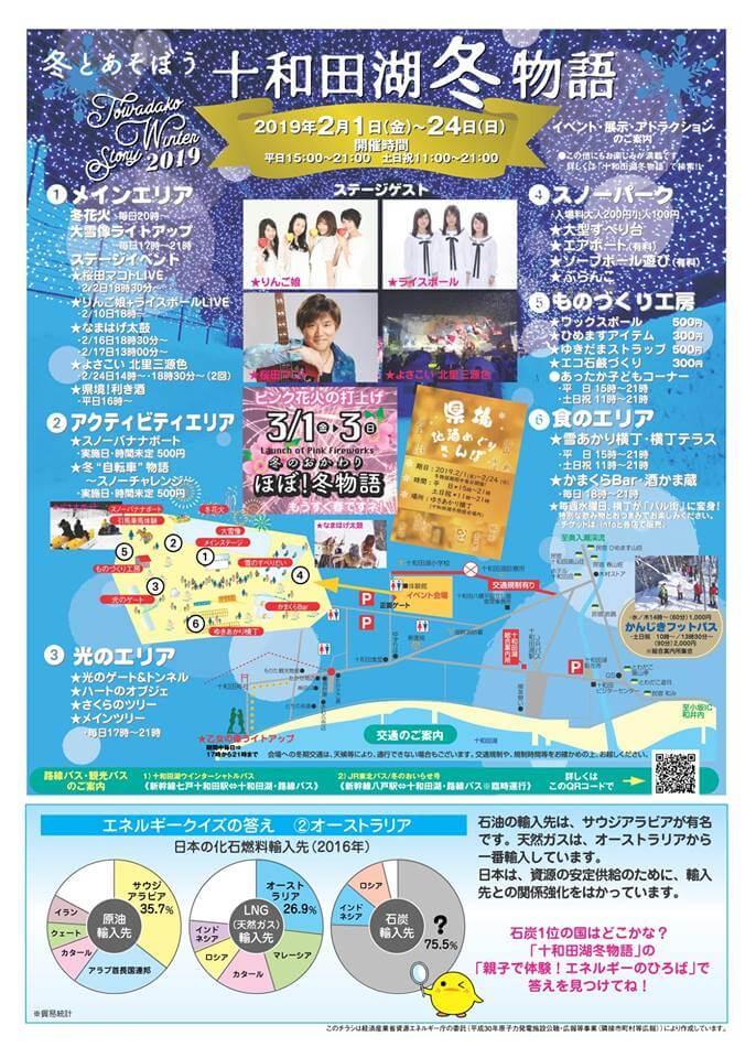 十和田湖冬物語2019