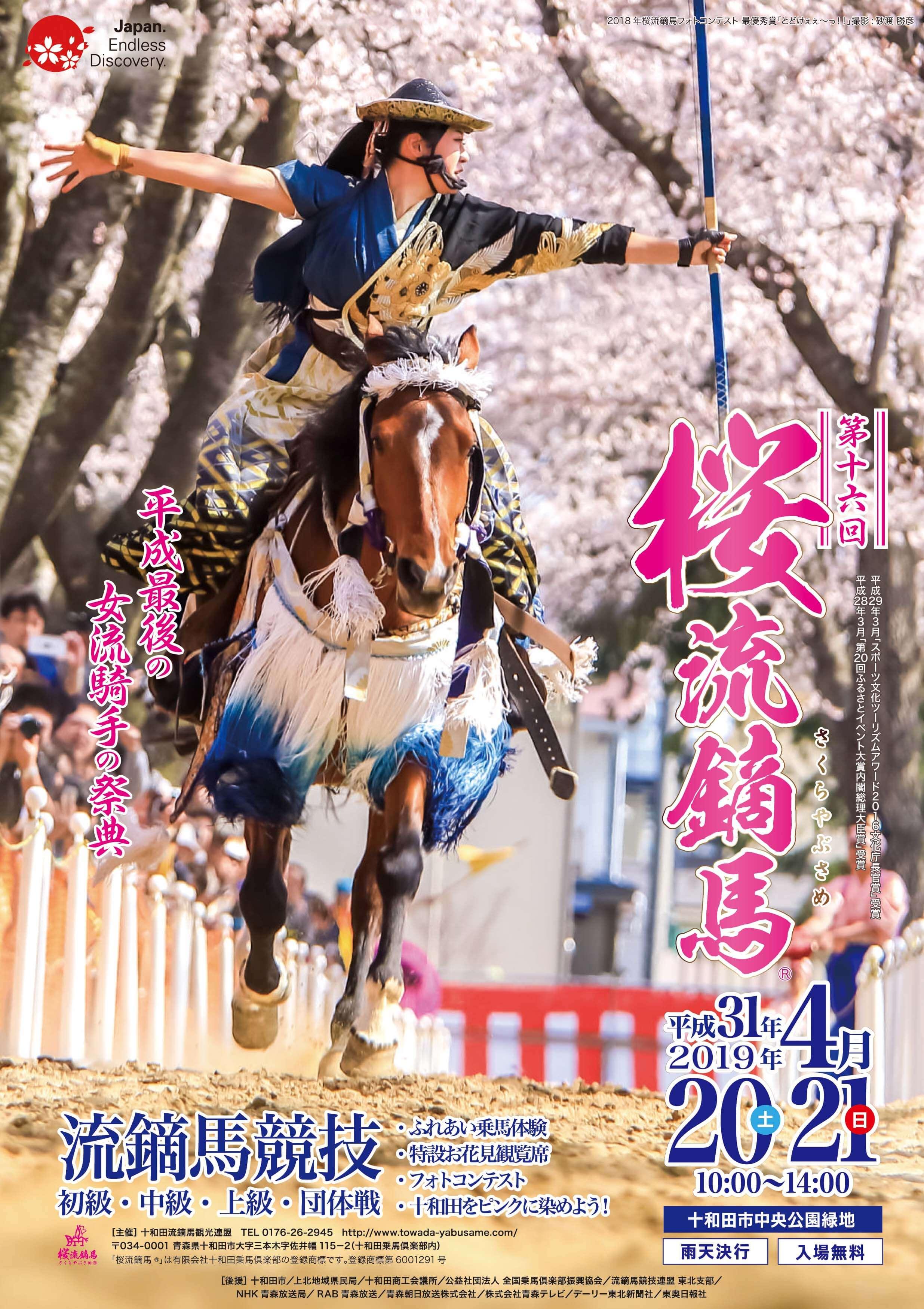 女性騎士の戦い 桜流鏑馬開催!!