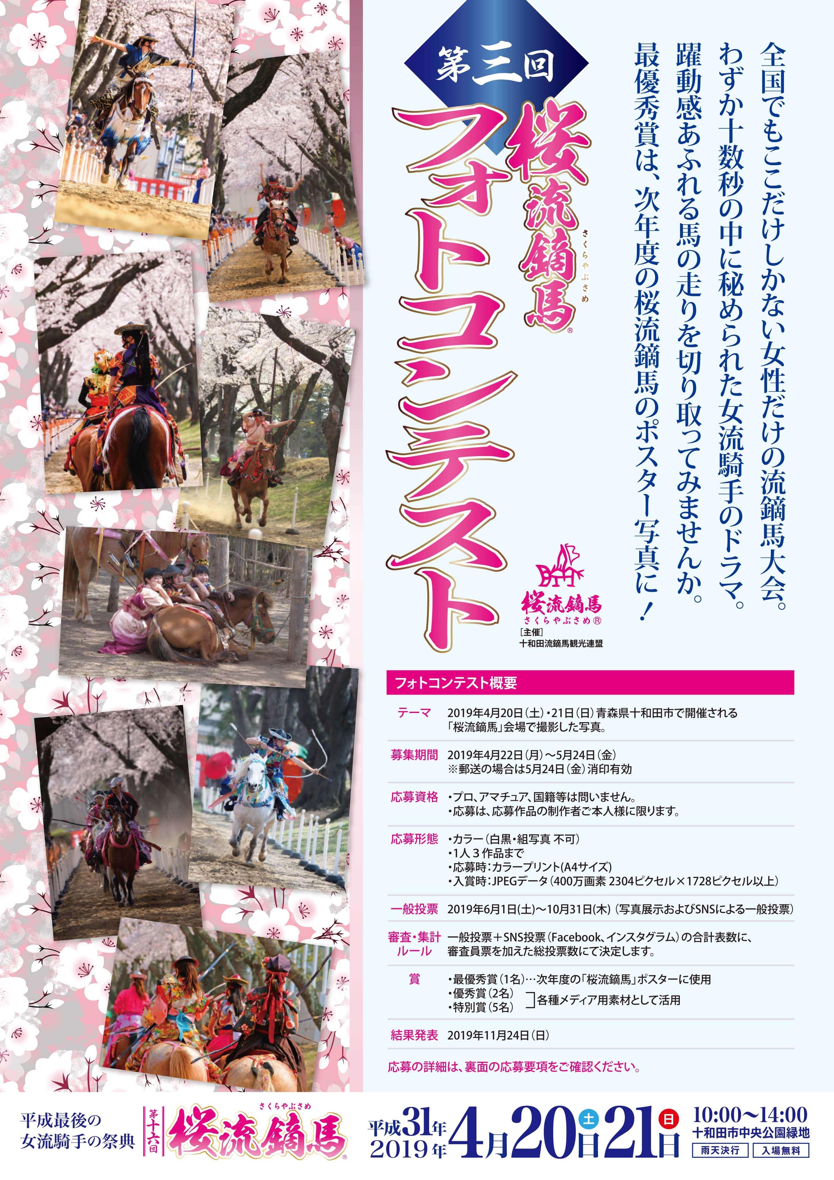 第3回桜流鏑馬フォトコンテスト開催