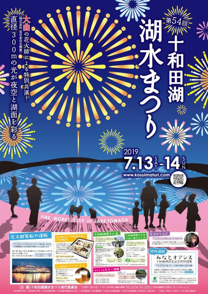 十和田湖湖水まつり開催!