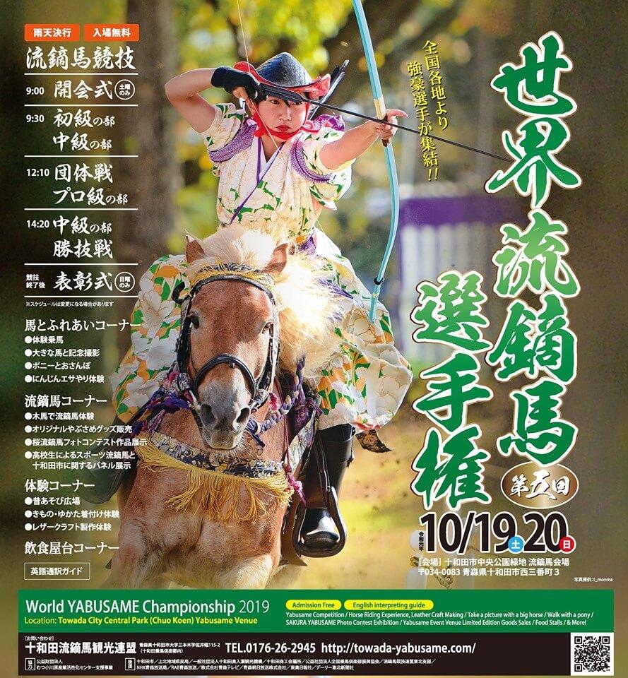 世界流鏑馬選手権10/19(土)・20(日)開催