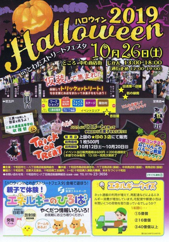ハロウィン2019 in とわだストリートフェスタ 10月26日(土)