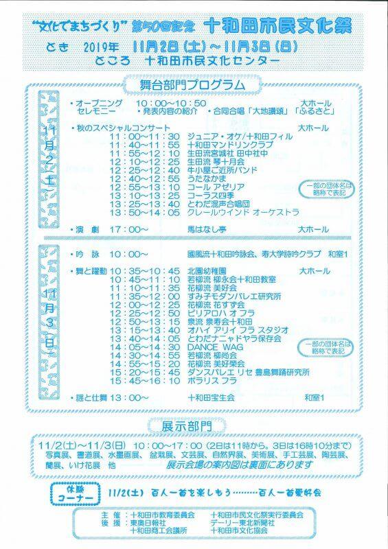 十和田市民文化祭タイムスケジュール表