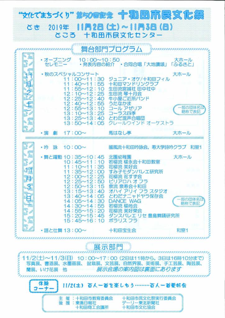 """""""文化でまちづくり"""" 第50回記念十和田市民文化祭"""