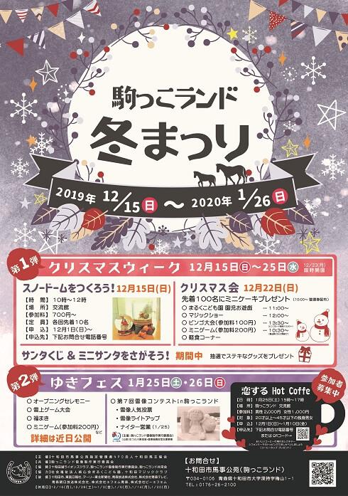駒っこランド冬まつり開催!!