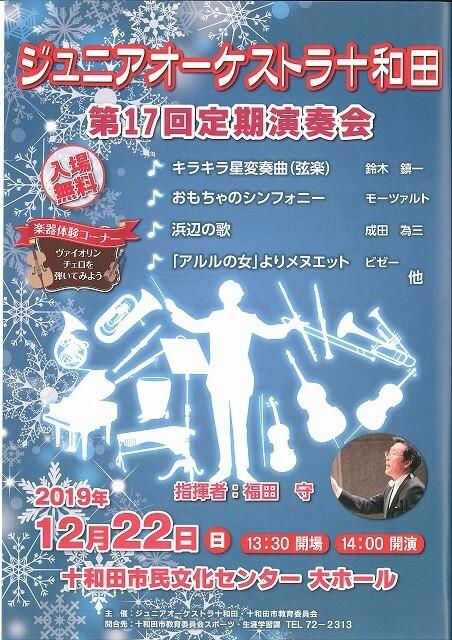 ジュニアオーケストラ十和田 第17回定期演奏会開催