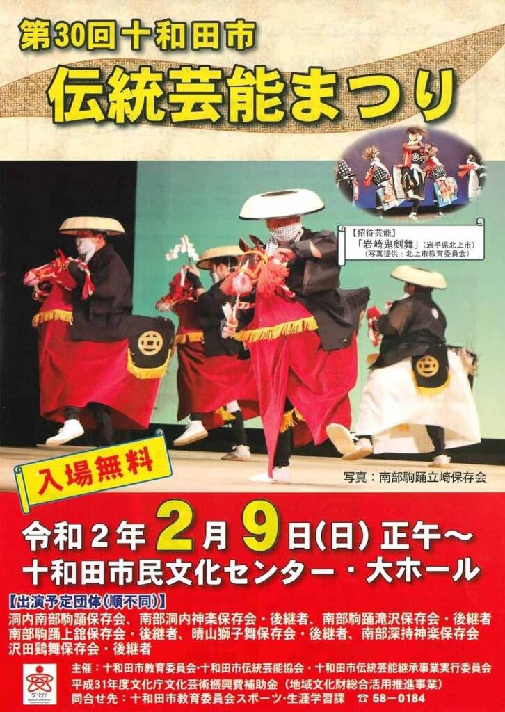 十和田市伝統芸能まつり