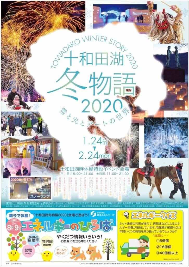 十和田湖冬物語2020 雪と光とアートの世界