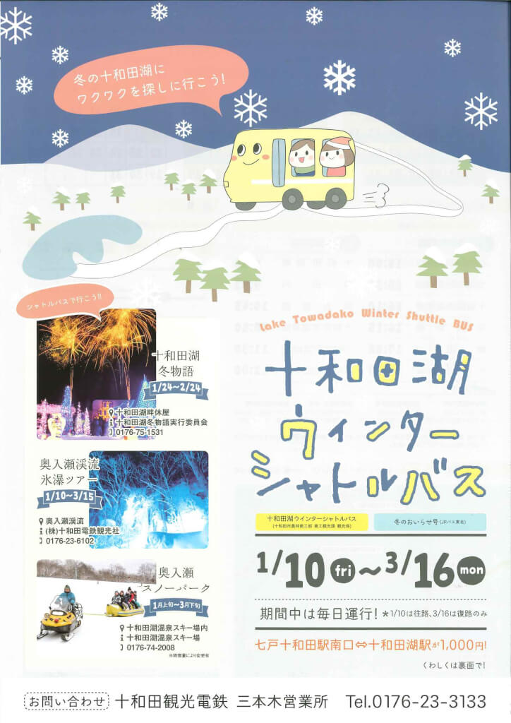 七戸十和田駅と十和田湖畔を結ぶ『十和田湖ウィンターシャトルバス』を運行します。