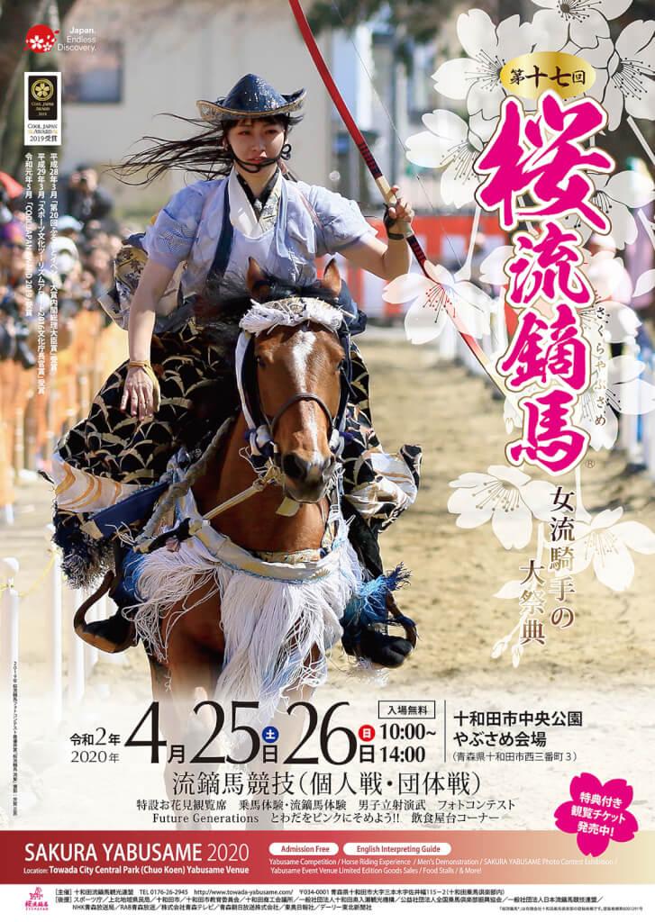 第17回桜流鏑馬開催!