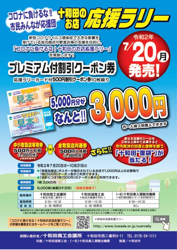 市民みんなが応援団 コロナに負けるな!!十和田のお店応援ラリー プレミアム付クーポン券7月20日(月)より販売