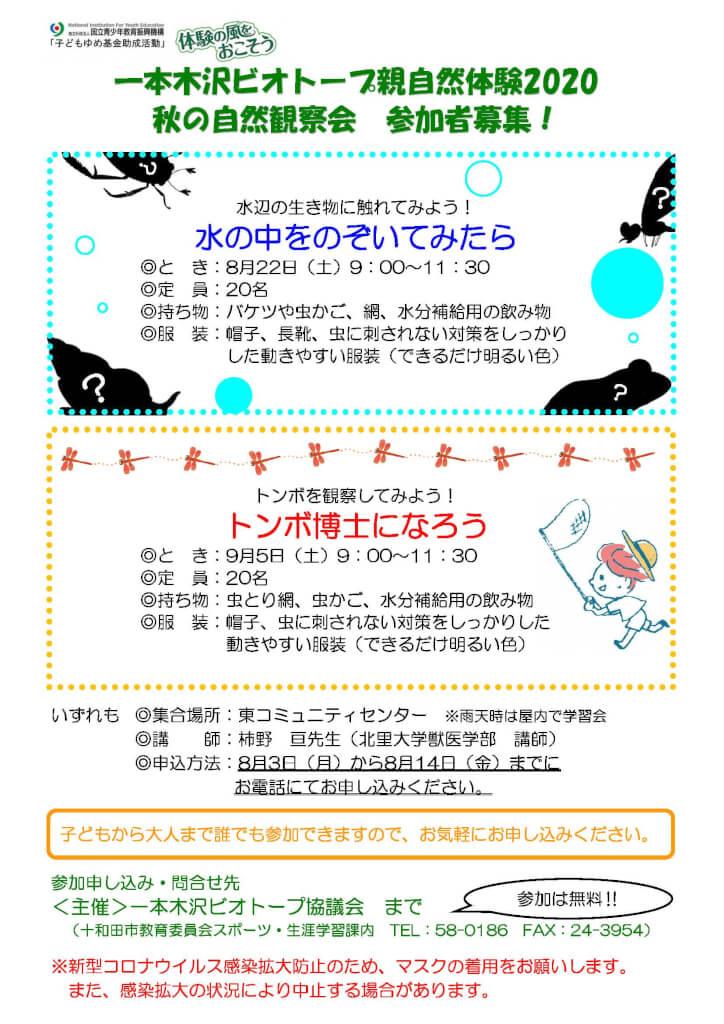 一本木沢ビオトープ秋の自然観察会参加者募集!
