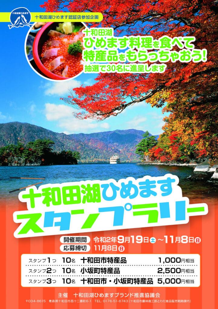 十和田湖ひめますスタンプラリーが始まります!