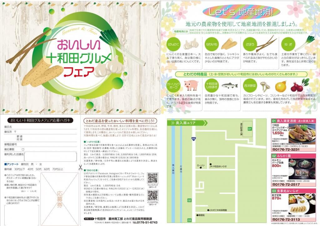 おいしい十和田を食べて、特産品をもらおう!「おいしい十和田グルメフェア2020」開催します。