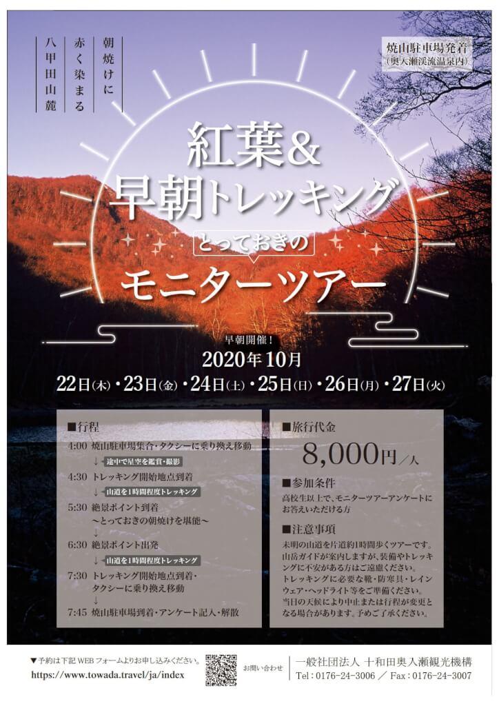 紅葉&早朝トレッキングモニターツアー