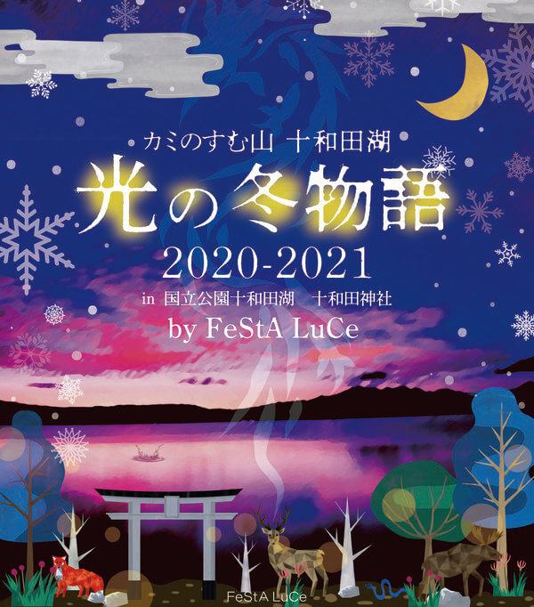 カミのすむ山 十和田湖 光の冬物語2020-2021 in国立公園十和田湖 十和田神社 by FeStA LuCe