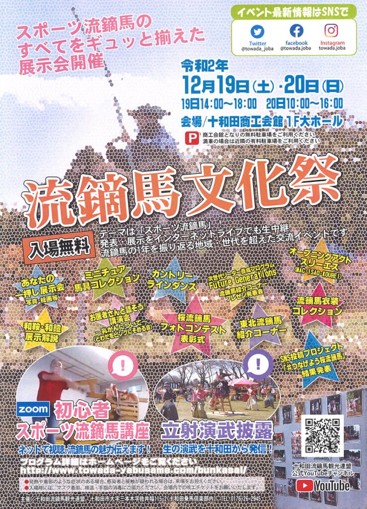 「流鏑馬文化祭inとわだ2020」開催決定!