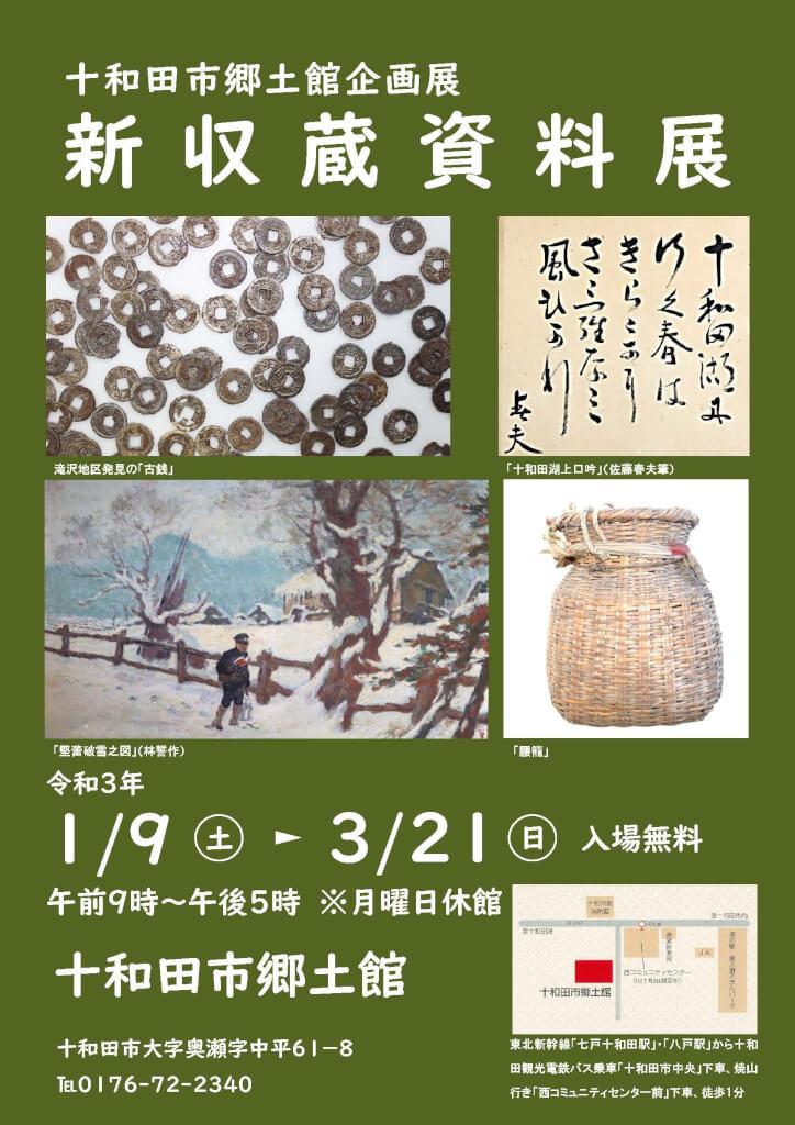 十和田市郷土館企画展 「新収蔵資料展」開催のお知らせ