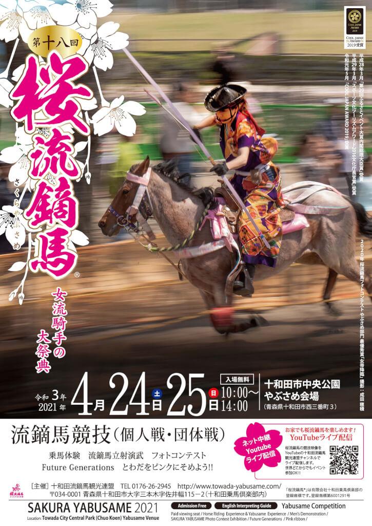 2021 十和田市春まつり開催!