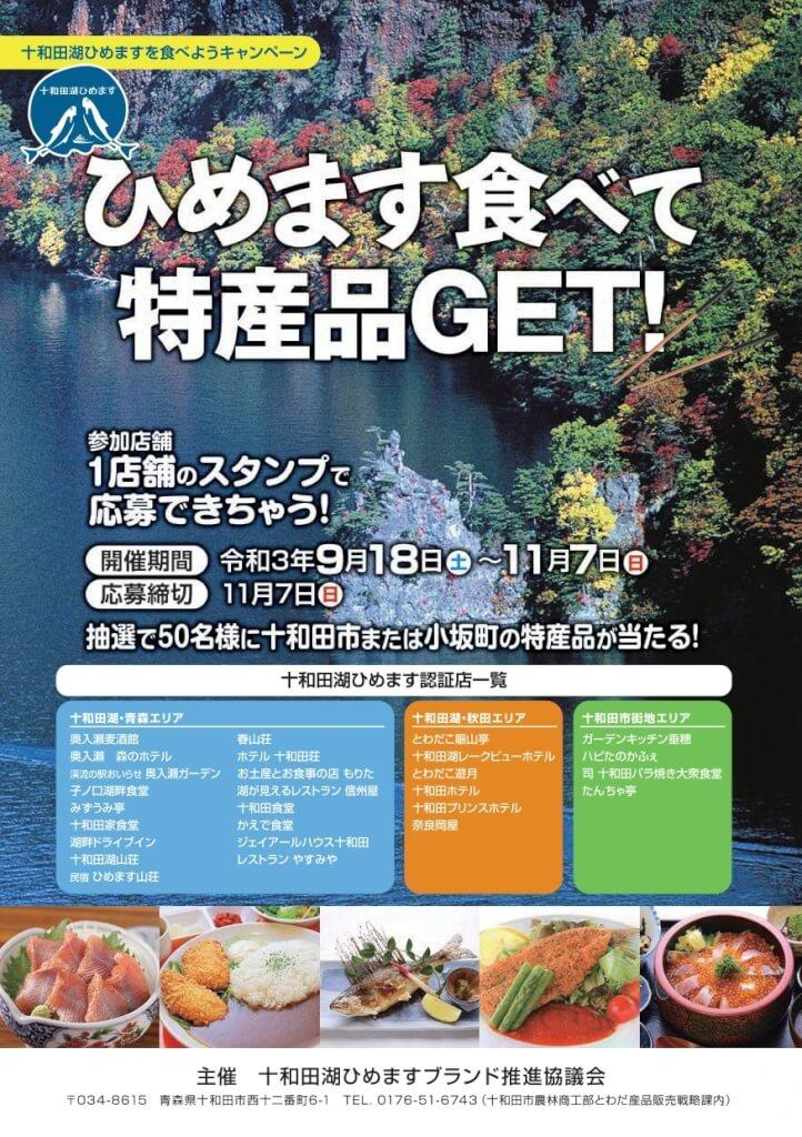 十和田湖ひめますを食べようキャンペーンが始まります!