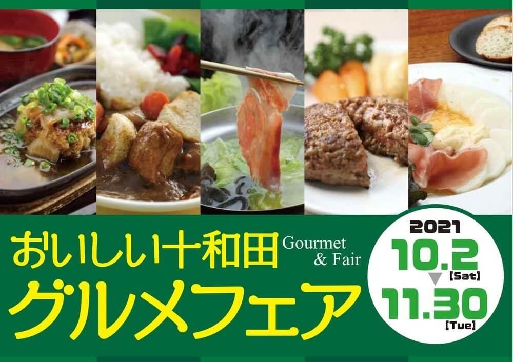 おいしい十和田を食べて、特産品をもらおう!「おいしい十和田グルメフェア2021」開催!!