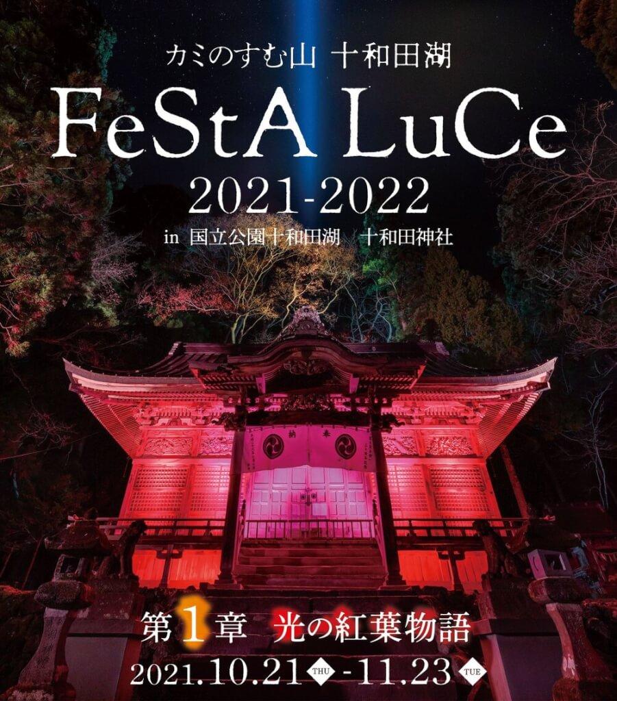 カミのすむ山十和田湖 FeStA LuCe(フェスタ・ルーチェ)2021-2022<br>『第1章光の紅葉物語』が10月21日(木)にいよいよ開幕